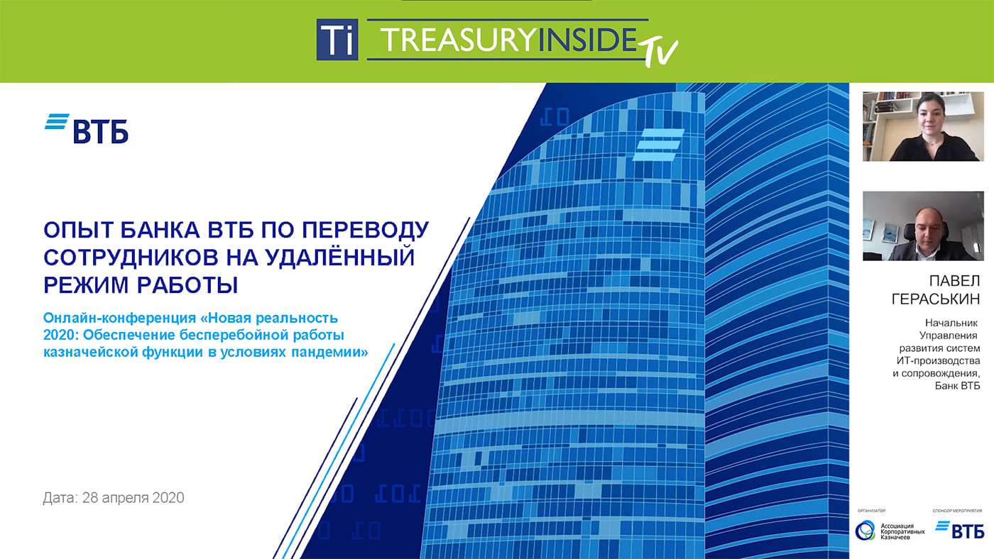 Веб-конференция на тему обеспечения бесперебойной работы казначейств в условиях пандемии