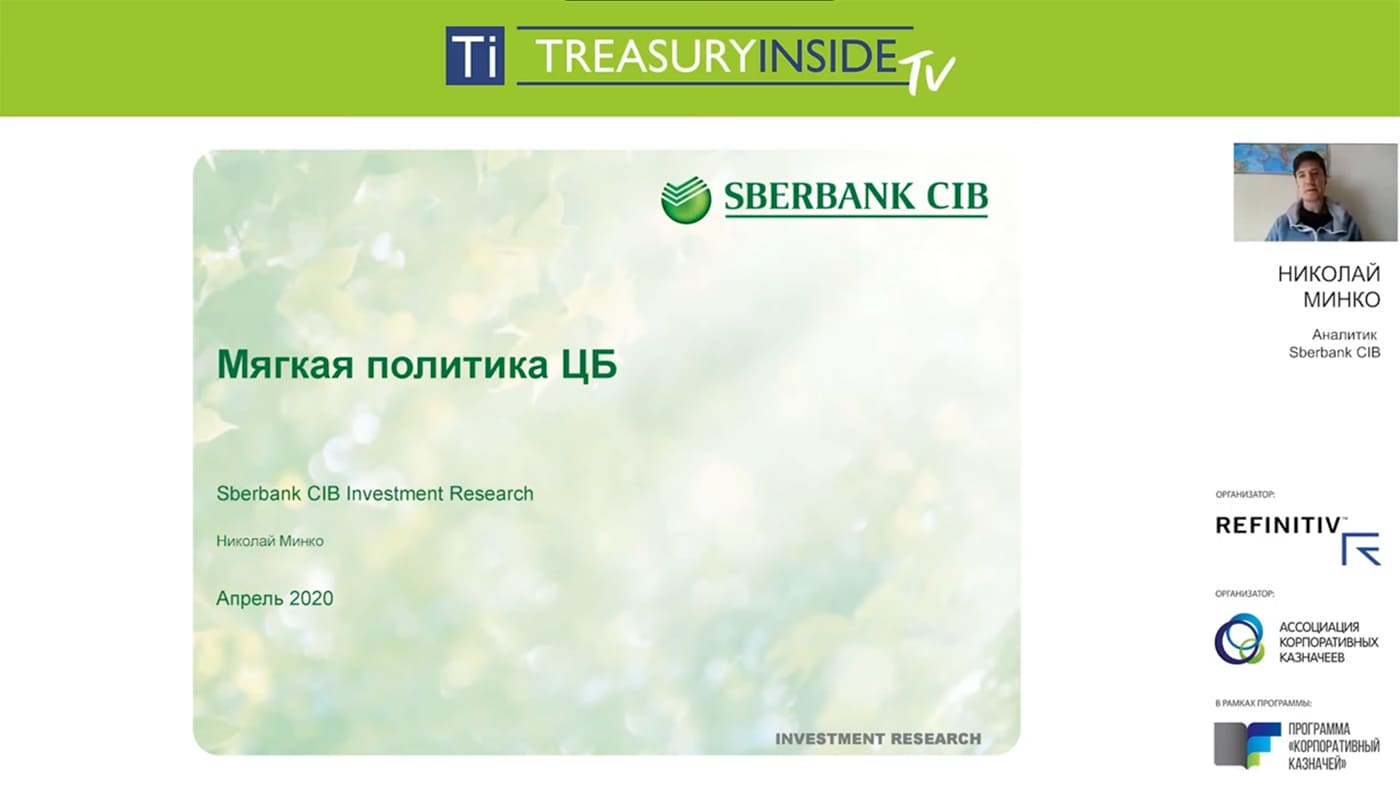 Цикл вебинаров «Эффективное казначейство. Управление рисками и ликвидностью» | Образовательная программа «Корпоративный казначей»