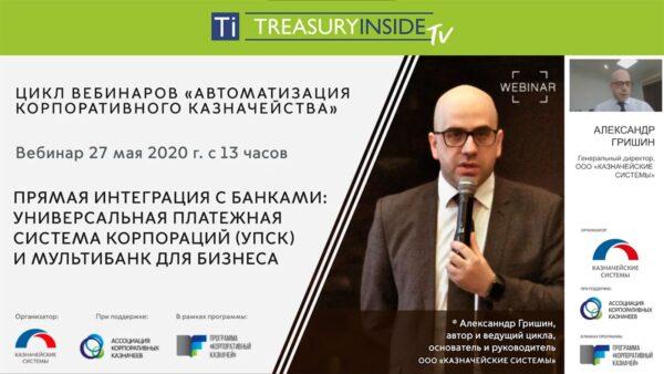 Вебинар «Прямая интеграция с банками, УПСК и Мультибанк для бизнеса»