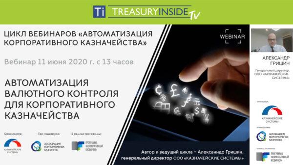 Вебинар «Автоматизация валютного контроля для корпоративного казначейства»