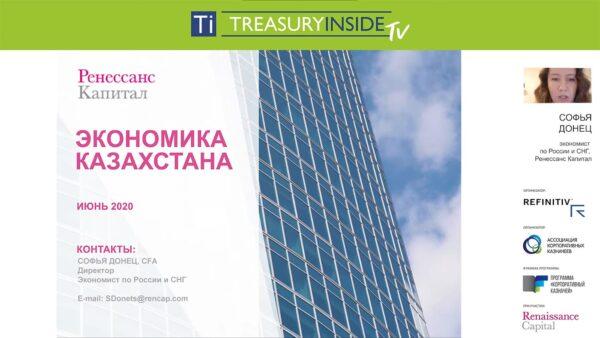 Вебинар «Эффективные Финансы Корпораций. Управление рисками и ликвидностью. Казахстан»
