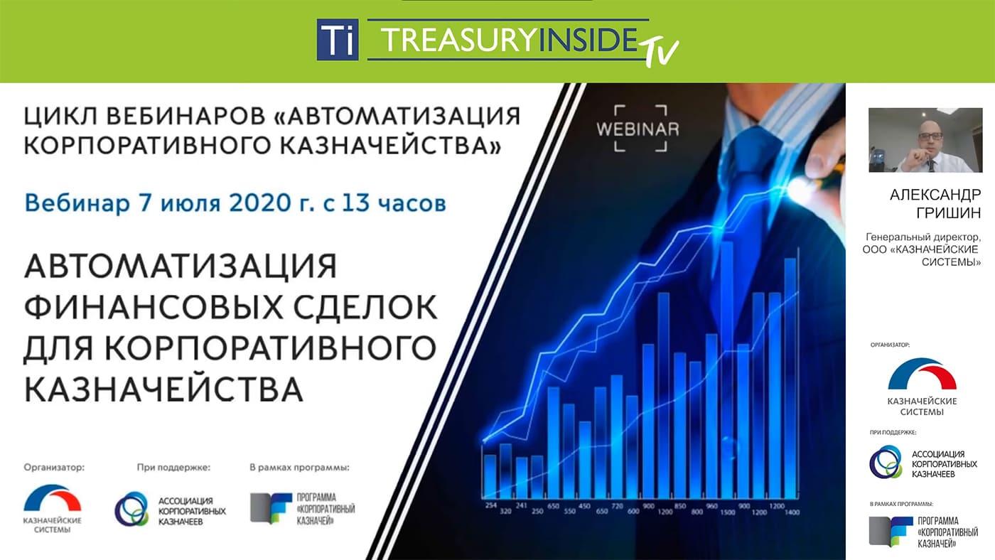 Вебинар «Автоматизация финансовых сделок для корпоративного казначейства» | TI TV