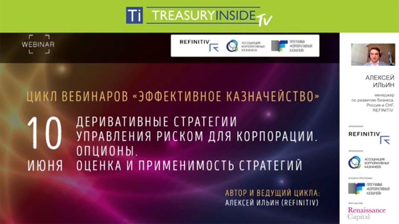 Вебинар «Деривативные стратегии управления риском для корпорации. Опционы. Оценка и применимость стратегий»   TI TV
