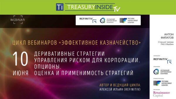 Вебинар «Деривативные стратегии управления риском для корпорации. Опционы. Оценка и применимость стратегий» | TI TV