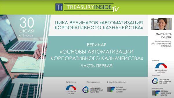 Первый вебинар «Основы автоматизации корпоративного казначейства»