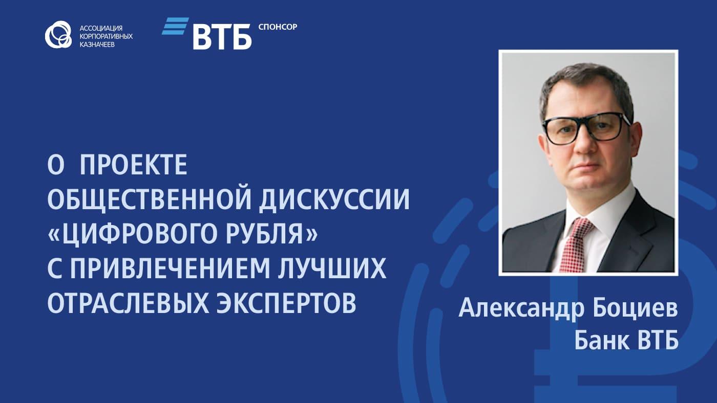 Обсуждение доклада Банка России «Цифровой рубль». О проекте с Александром Боциевым, Банк ВТБ (ПАО)