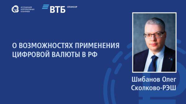 Обсуждение доклада «Цифровой рубль». О возможности применения цифровой валюты в РФ, Олег Шибанов