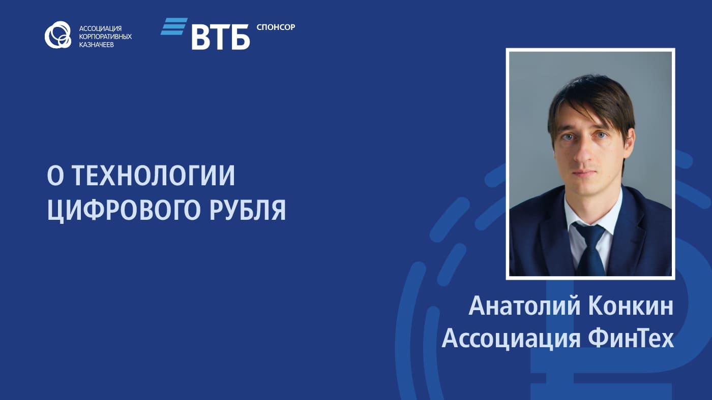 Обсуждение доклада «Цифровой рубль». О технологии цифрового рубля, Анатолий Конкин