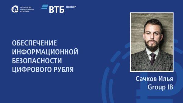 Обсуждение доклада «Цифровой рубль». О безопасности цифрового рубля, Илья Сачков