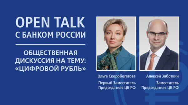 Open Talk с Банком России, посвящённый общественной дискуссии «Цифрового рубля»